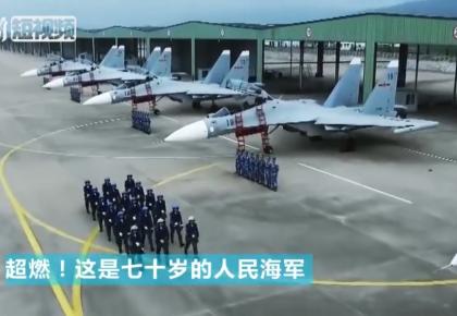 超燃!这是七十岁的人民海军!