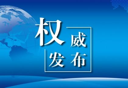 吉林省省管干部任职前公示公告