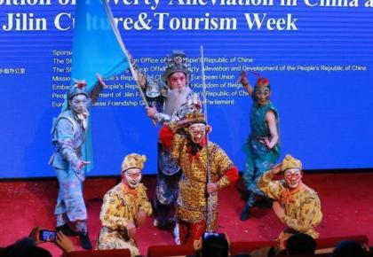 呈现吉林大美,打造交流平台!吉林文化旅游周系列活动在布鲁塞尔举办