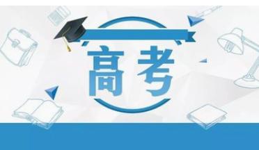 关注2019年高考 教育部要求高考命题要充分体现德智体美劳全面发展