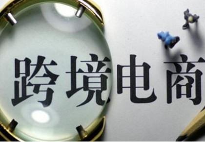 中国跨境电商加速跑:化妆品走俏 吸尘器马桶热销