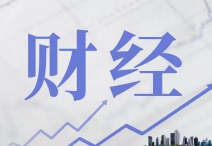 保持定力 攻坚克难——中央政治局会议传递当前经济工作四大信号