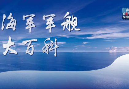舰迷速成手册来了!关于中国海军军舰,你想知道的都在这→