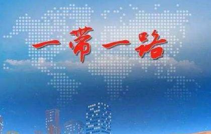 """中国发表《共建""""一带一路""""倡议:进展、贡献与展望》报告"""