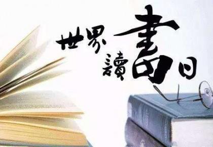 世界读书日:让读书成为党员干部必修课