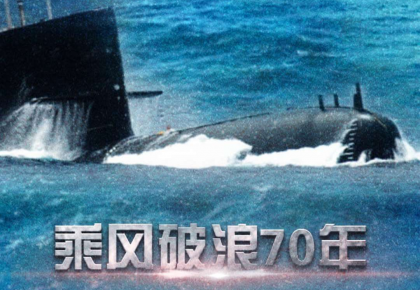 海陆空纪实!人民海军成立70周年海上阅兵活动