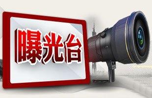 吉林省交警总队曝光全省20名驾驶人违法记分大户 最大一个违法大户被扣996分