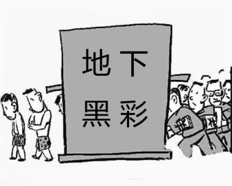 """万博手机注册省民政厅深入整治""""黑彩"""" 举报最高奖10万"""