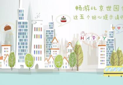 暢游北京世園會 這五個貼心提示請收下