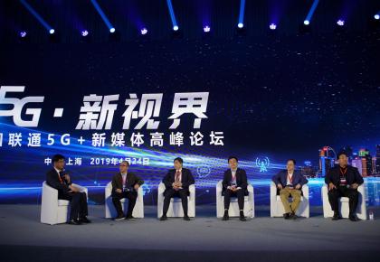 5G·新视界-中国联通5G+新媒体高峰论坛在上海召开