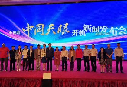 電視劇《中國天眼》在貴州平塘縣天文小鎮開機