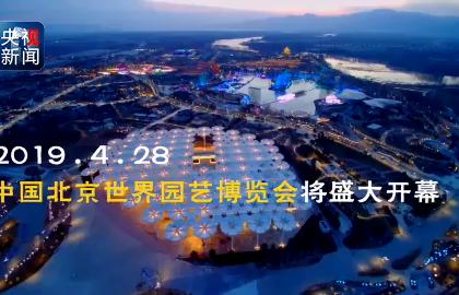 【微视频】你好,北京!你好,世园会!