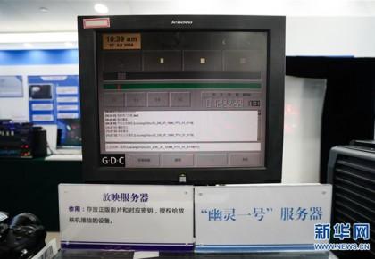 """春节档电影盗版大案告破 查获""""幽灵一号""""放映服务器"""
