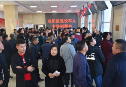 长春市双阳区举办退役军人专场招聘会