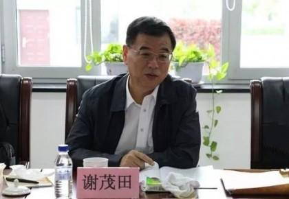 吉林省人民检察院原副检察长谢茂田接受纪律审查和监察调查