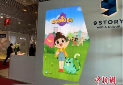 中国原创动画《洛宝贝》亮相法国戛纳 获国际艾美奖儿童奖提名