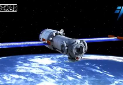 """中国空间站来了 2022年前后""""天宫""""将建成!"""