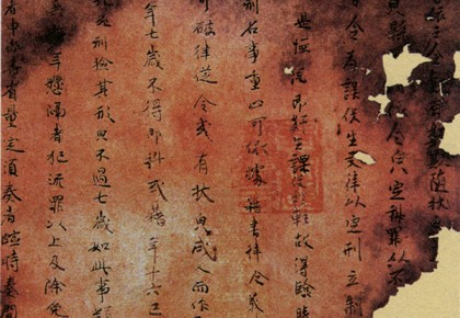 中华法文化的传统与史鉴价值