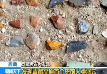 几千年前就有人了!考古发现青藏高原首个史前人类洞穴