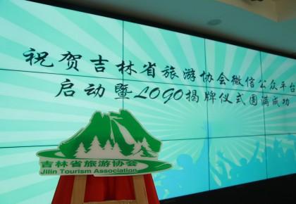 吉林省旅游协会微信公众平台正式启动