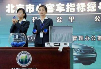 中签难度攀升 北京新能源指标新申请者或将等8年