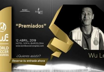 留洋首獎!西班牙足協宣布武磊獲評世界足球大會獎項