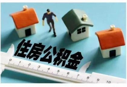 只跑一次!长春市简化住房公积金部分提取手续