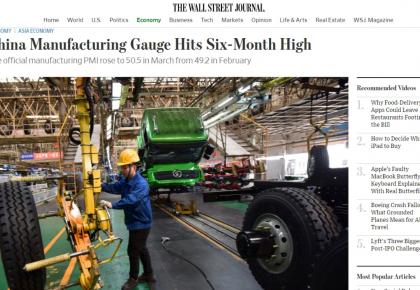 【中国那些事儿】减税降费政策逐步落地 美媒:中国3月制造业PMI创六个月新高