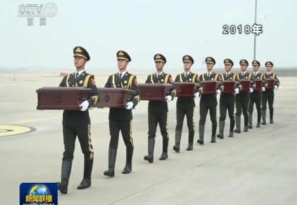 第六批在韩中国人民志愿军烈士遗骸装殓仪式举行