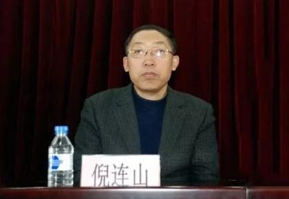 吉林省委党校原常务副校长倪连山接受纪律审查和监察调查
