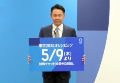 东京奥运门票5月9日起接受申请 最多一次可购30张门票