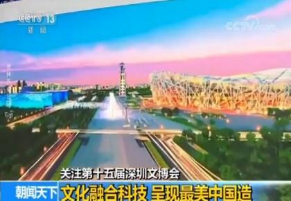 关注第十五届深圳文博会:文化融合科技 呈现最美中国造