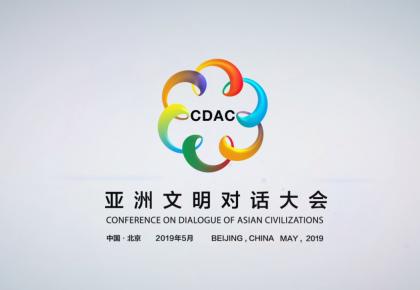 亚洲文明对话大会5月将在北京举行 各项筹备工作顺利推进