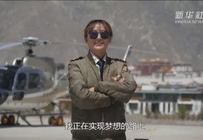 后來的我們|揭秘藏族首批女直升機飛行員