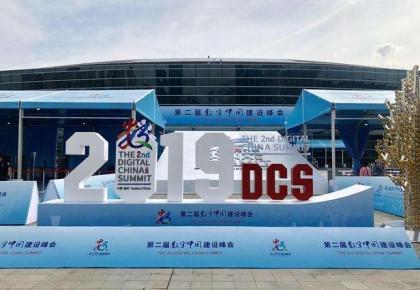 中央媒体聚焦数字中国建设峰会