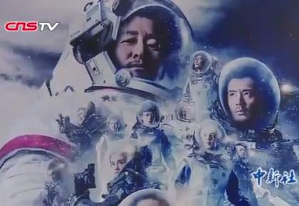 《流浪地球》下映:内地票房超46亿 暂居中国影史第二