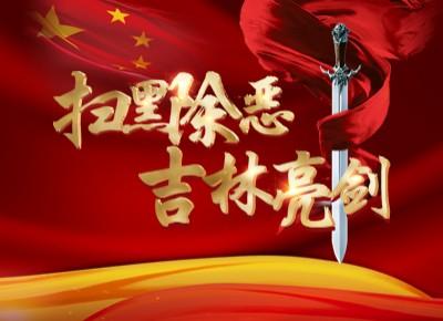 柳河县公安局向社会各界公开征集窦宝林违法犯罪线索