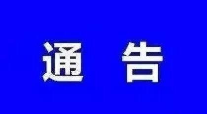 关于检举揭发赵刚等人违法犯罪行为的通告