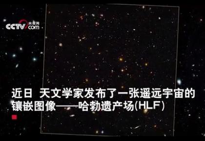 哈勃公布迄今最詳細宇宙圖譜 包含265000個星系