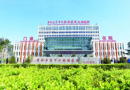 吉林大学中日联谊医院北湖医院正式开业