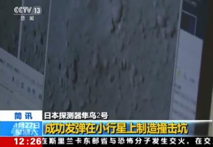 """太空意外收获!小行星""""龙宫""""上新发现人造陨石坑"""