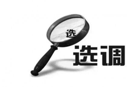 松原市宁江区公开选调公务员及事业单位人员40人
