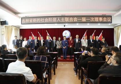 吉林省新的社会阶层人士联合会第一次代表大会胜利召开