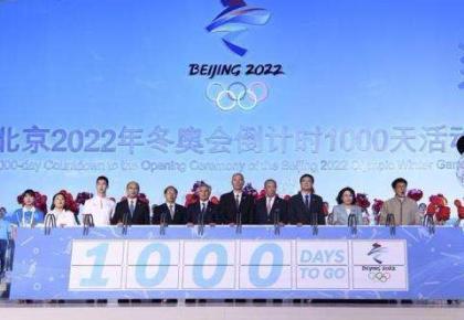 北京冬奥会倒计时一千天活动举行