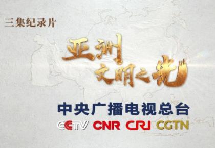 文明互鉴之光 照亮未来——中央广播电视总台推出亚洲文明对话大会主题纪录片《亚洲 文明之光》
