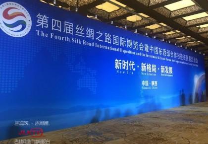 吉林省携42家企业参展第四届丝博会