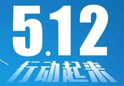 5.12全国防灾减灾日 行动起来 减轻身边的灾害风险