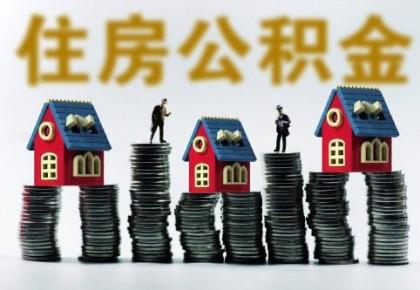 住建部:建立住房公积金综合服务平台 建设滞后将定期通报