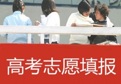@吉林省考生和家长 二三本批次合并,高考志愿该怎么填?对哪些院校有影响?