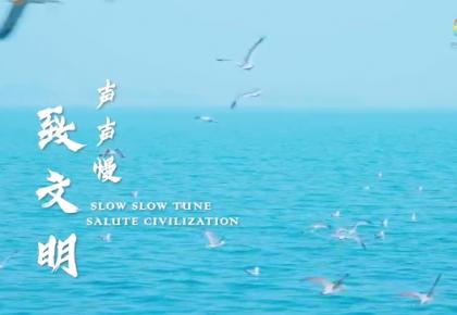 亚洲文明对话大会主题音乐短片《声声慢•致文明》
